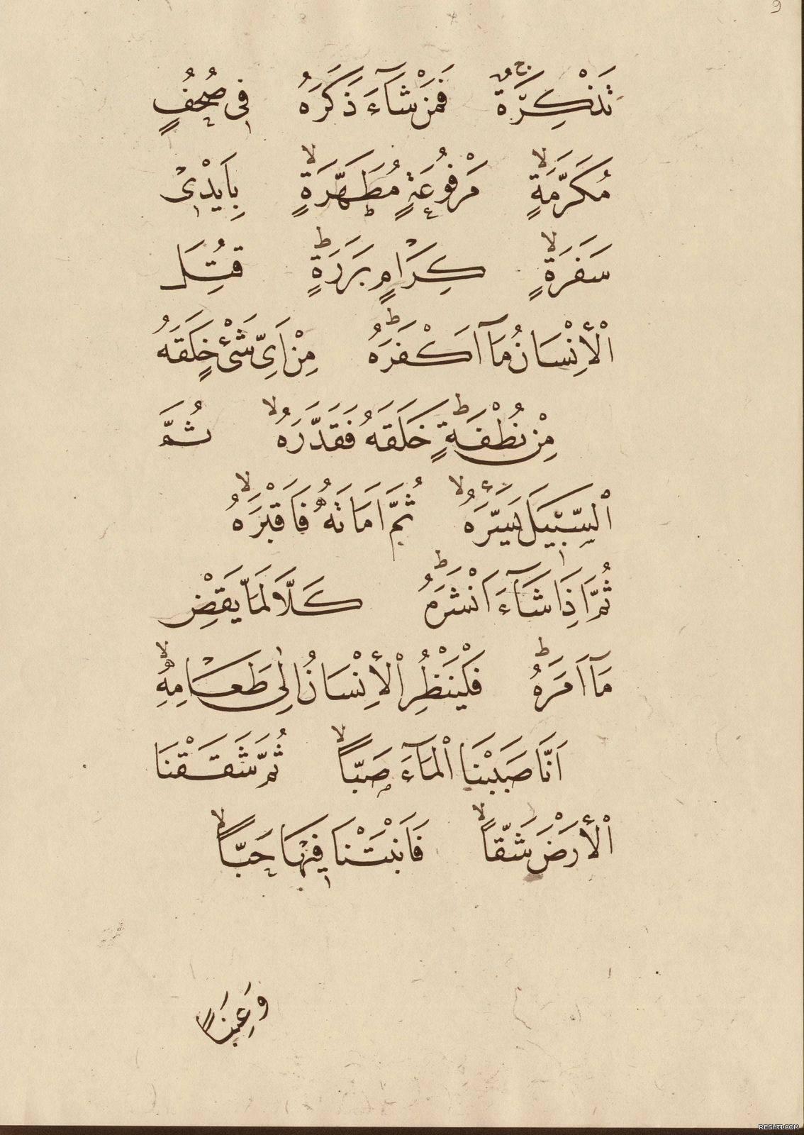 جزء عم بخط محمد شوقي 4