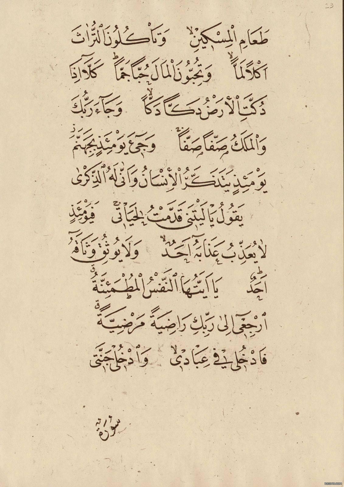 جزء عم بخط محمد شوقي 5