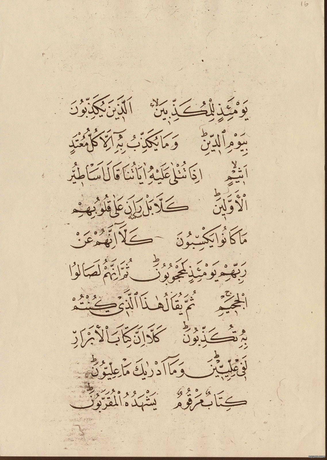 جزء عم بخط محمد شوقي 6