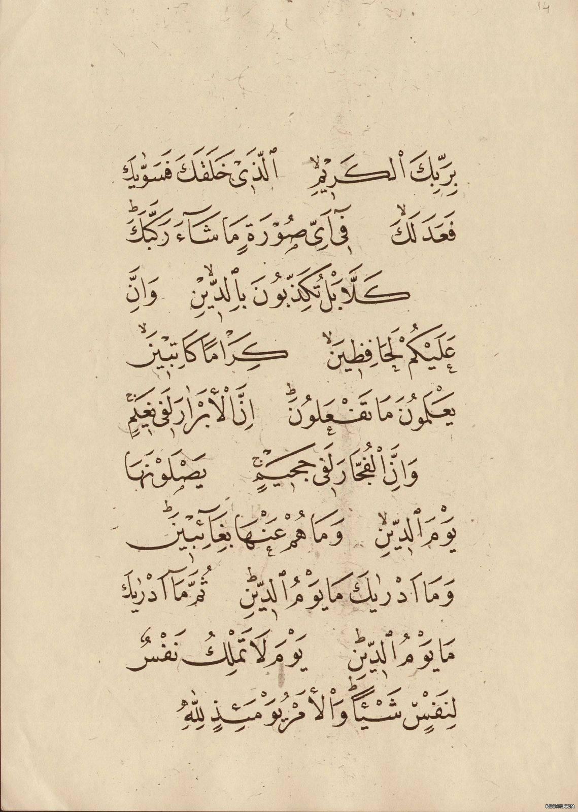 جزء عم بخط محمد شوقي 7