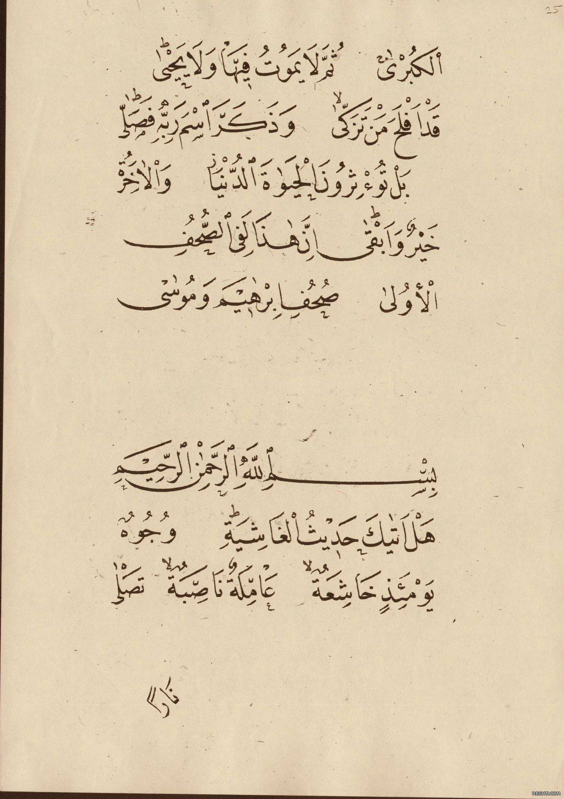 جزء عم بخط محمد شوقي 8