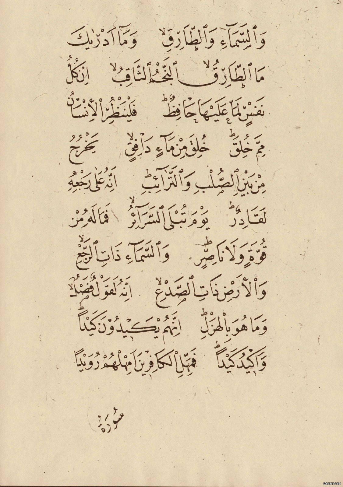 جزء عم بخط محمد شوقي 9