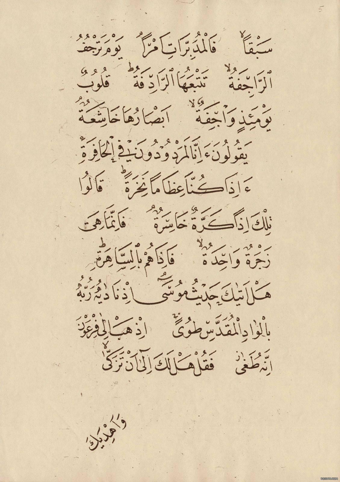 جزء عم بخط محمد شوقي 10