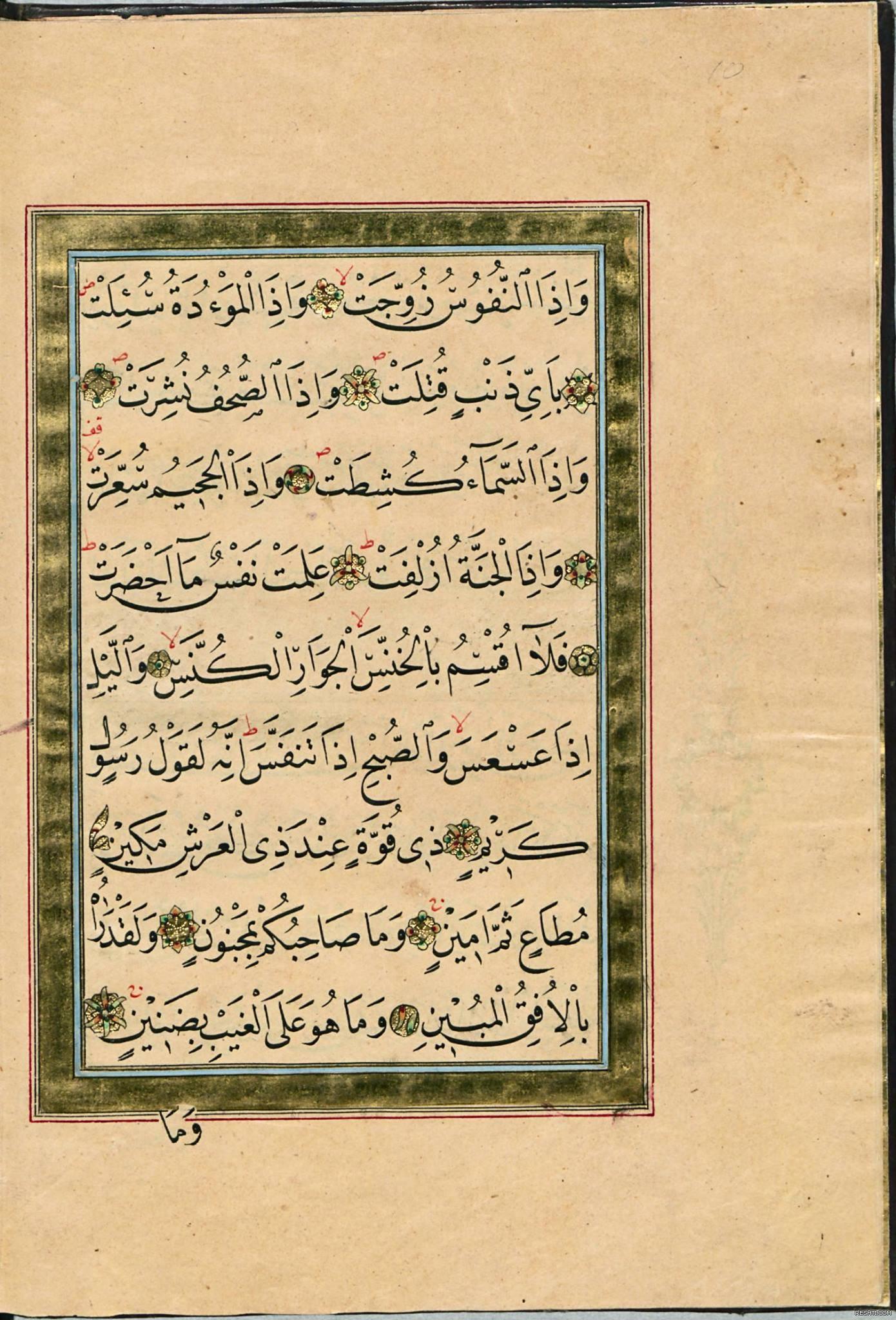 جزء عم لخطاط الحرم النبوي السيد عبد الله الزهدي التميمي 1