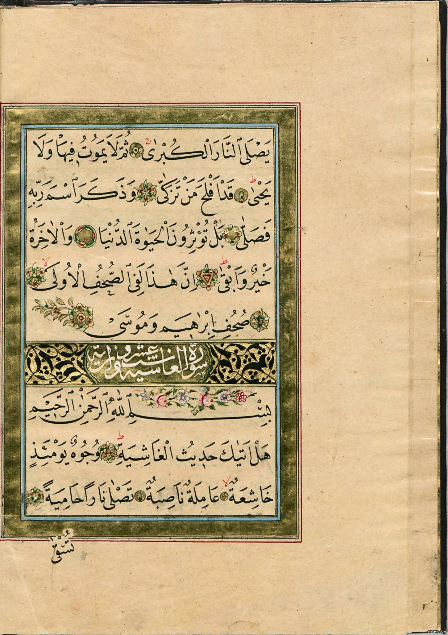 جزء عم لخطاط الحرم النبوي السيد عبد الله الزهدي التميمي 2