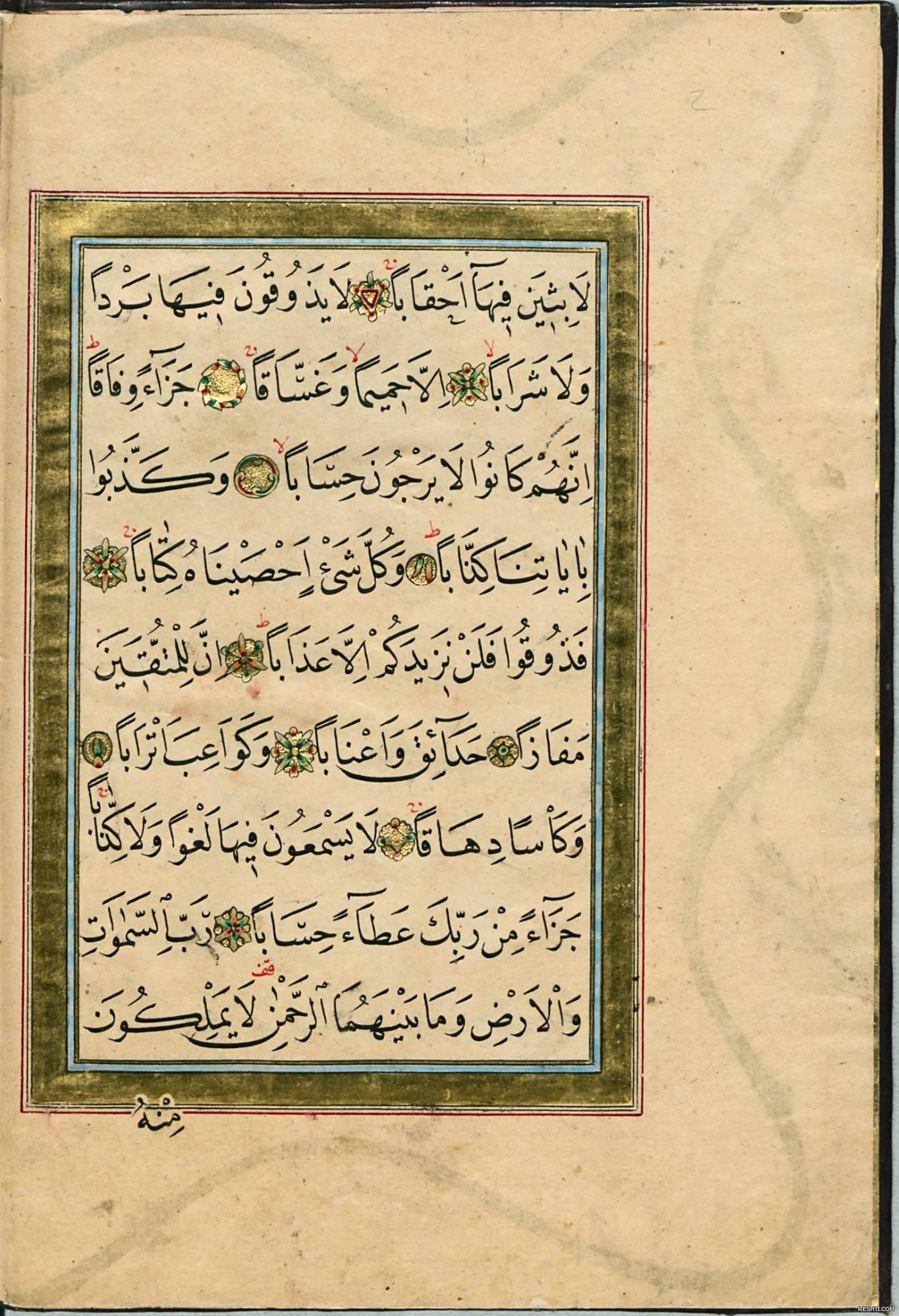 جزء عم لخطاط الحرم النبوي السيد عبد الله الزهدي التميمي 3