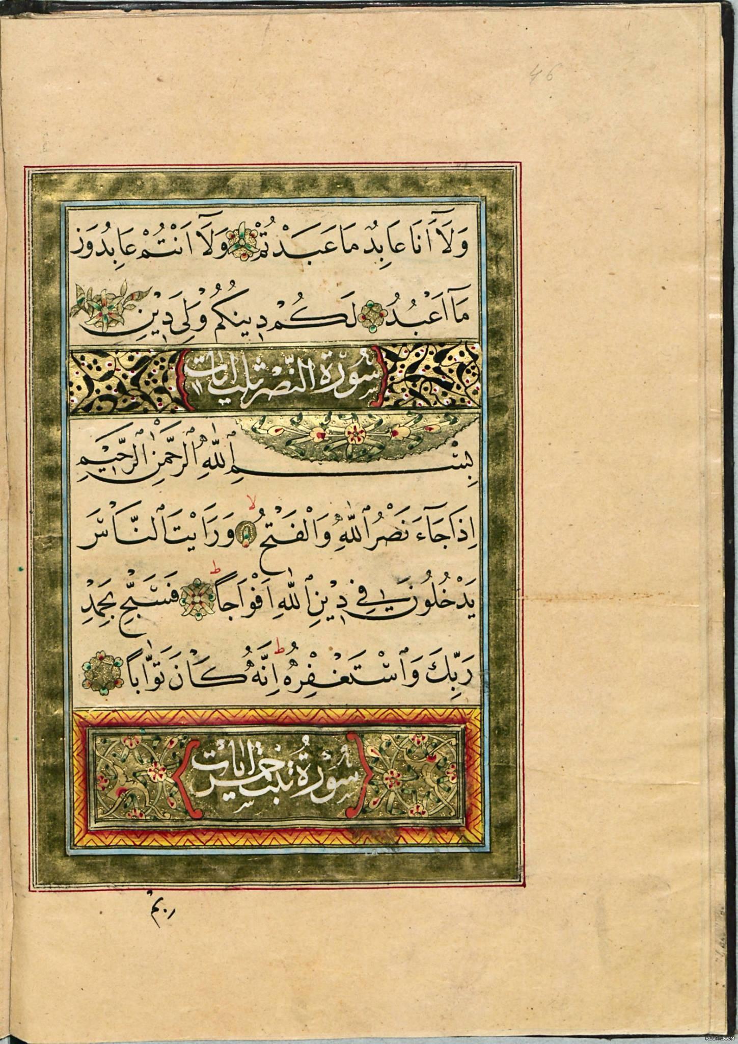 جزء عم لخطاط الحرم النبوي السيد عبد الله الزهدي التميمي 4