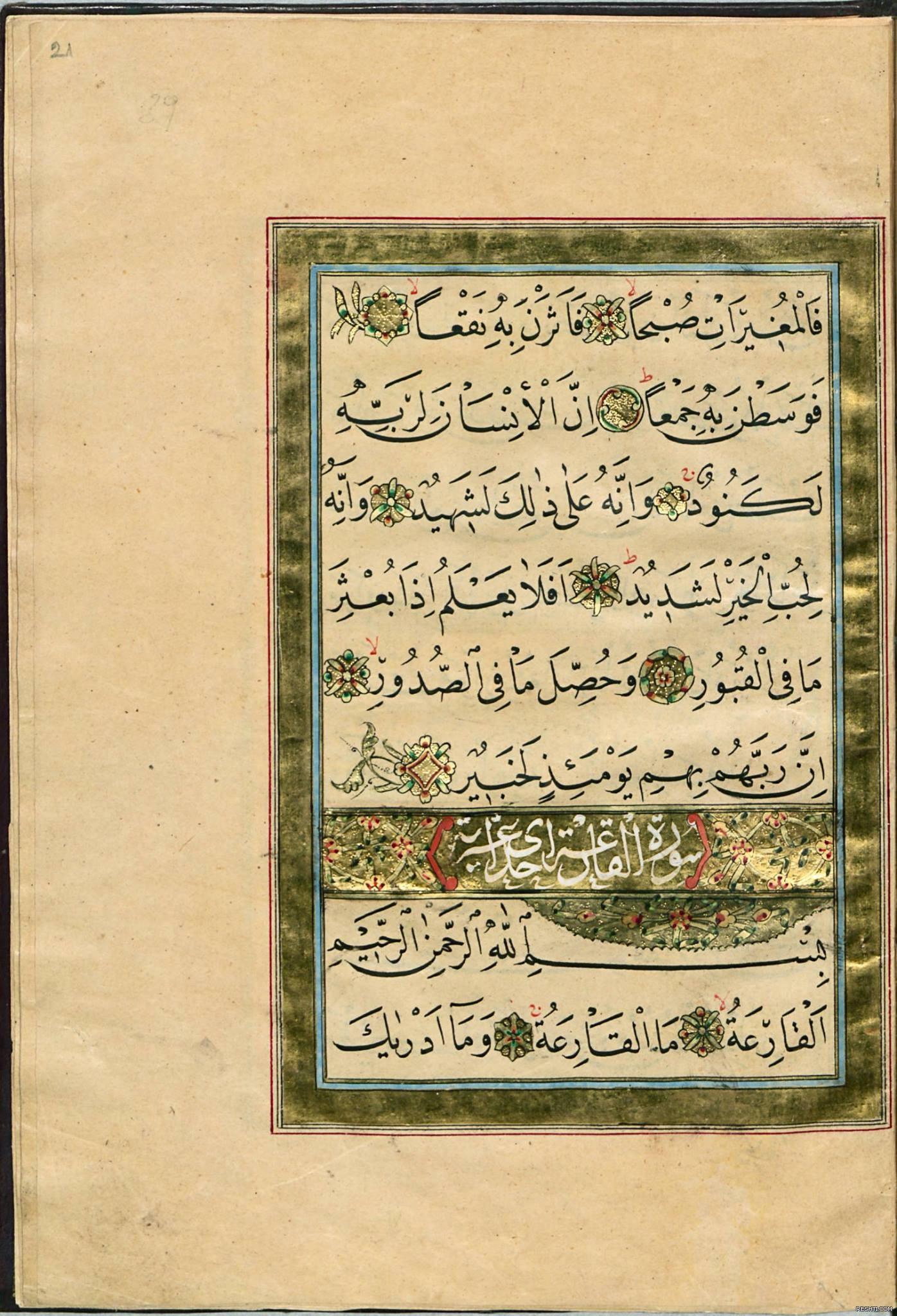 جزء عم لخطاط الحرم النبوي السيد عبد الله الزهدي التميمي 5
