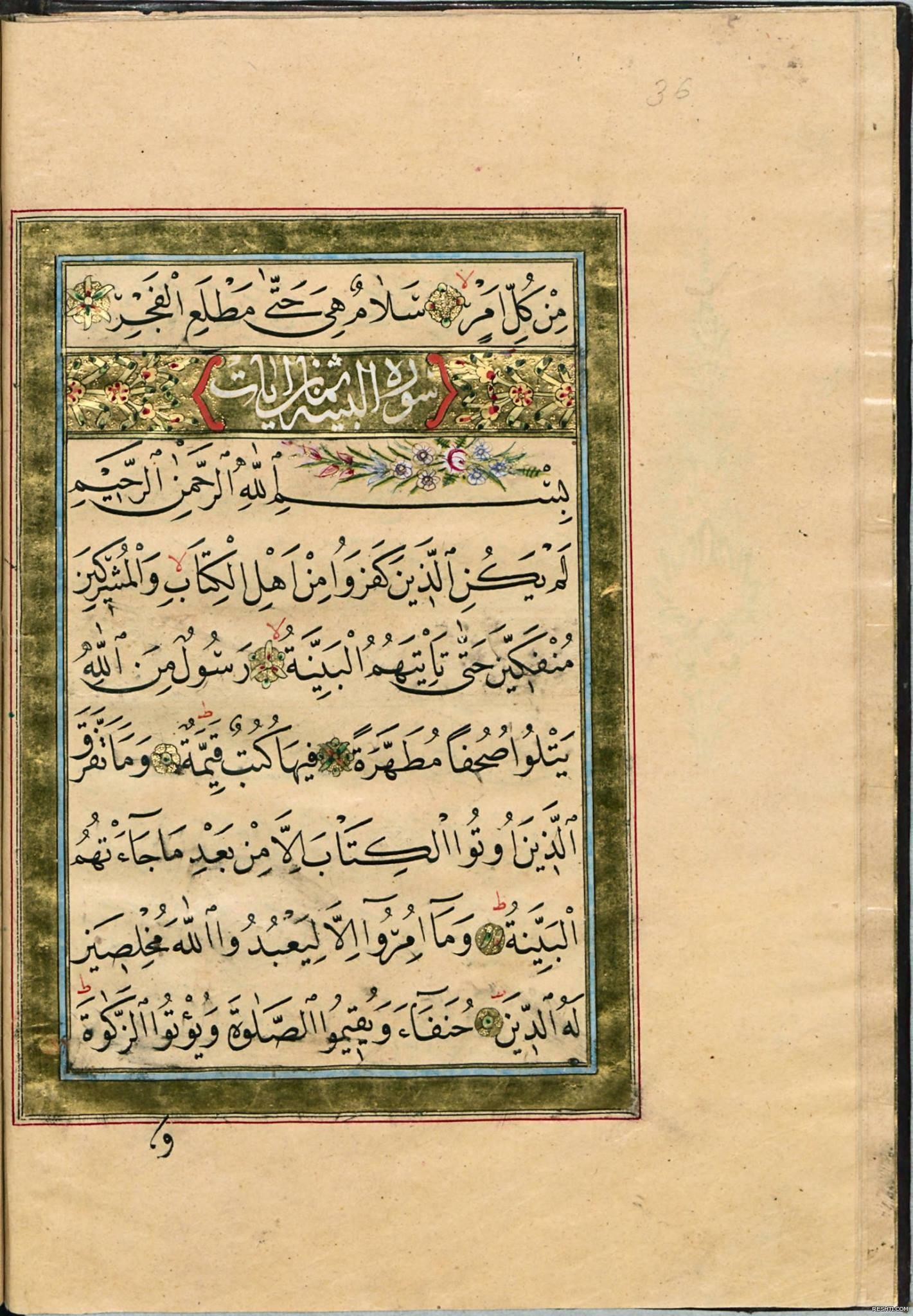 جزء عم لخطاط الحرم النبوي السيد عبد الله الزهدي التميمي 6