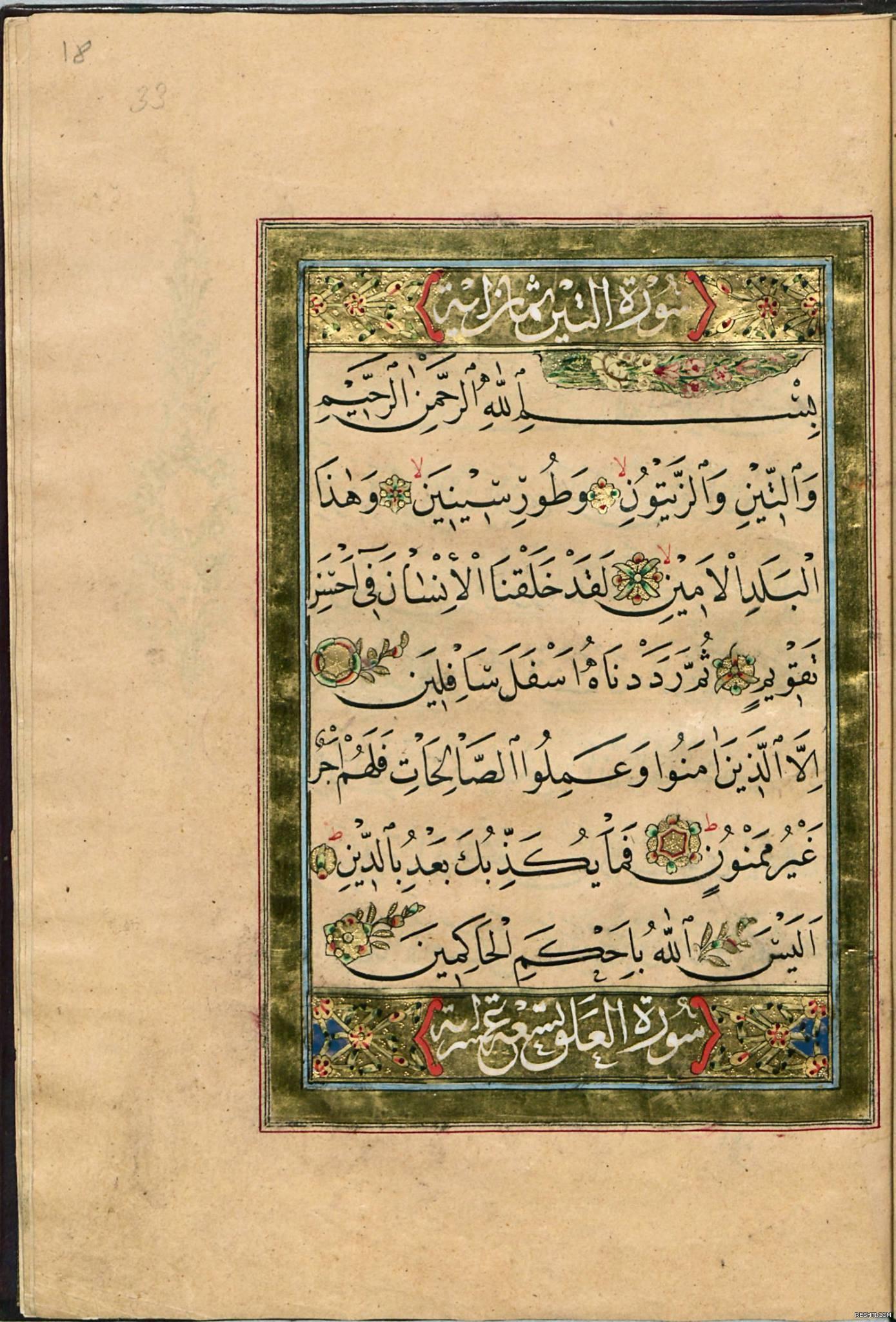 جزء عم لخطاط الحرم النبوي السيد عبد الله الزهدي التميمي 8