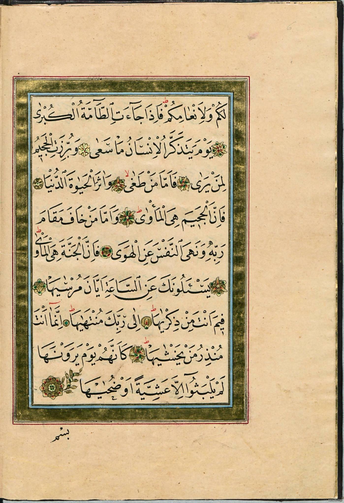 جزء عم لخطاط الحرم النبوي السيد عبد الله الزهدي التميمي 9