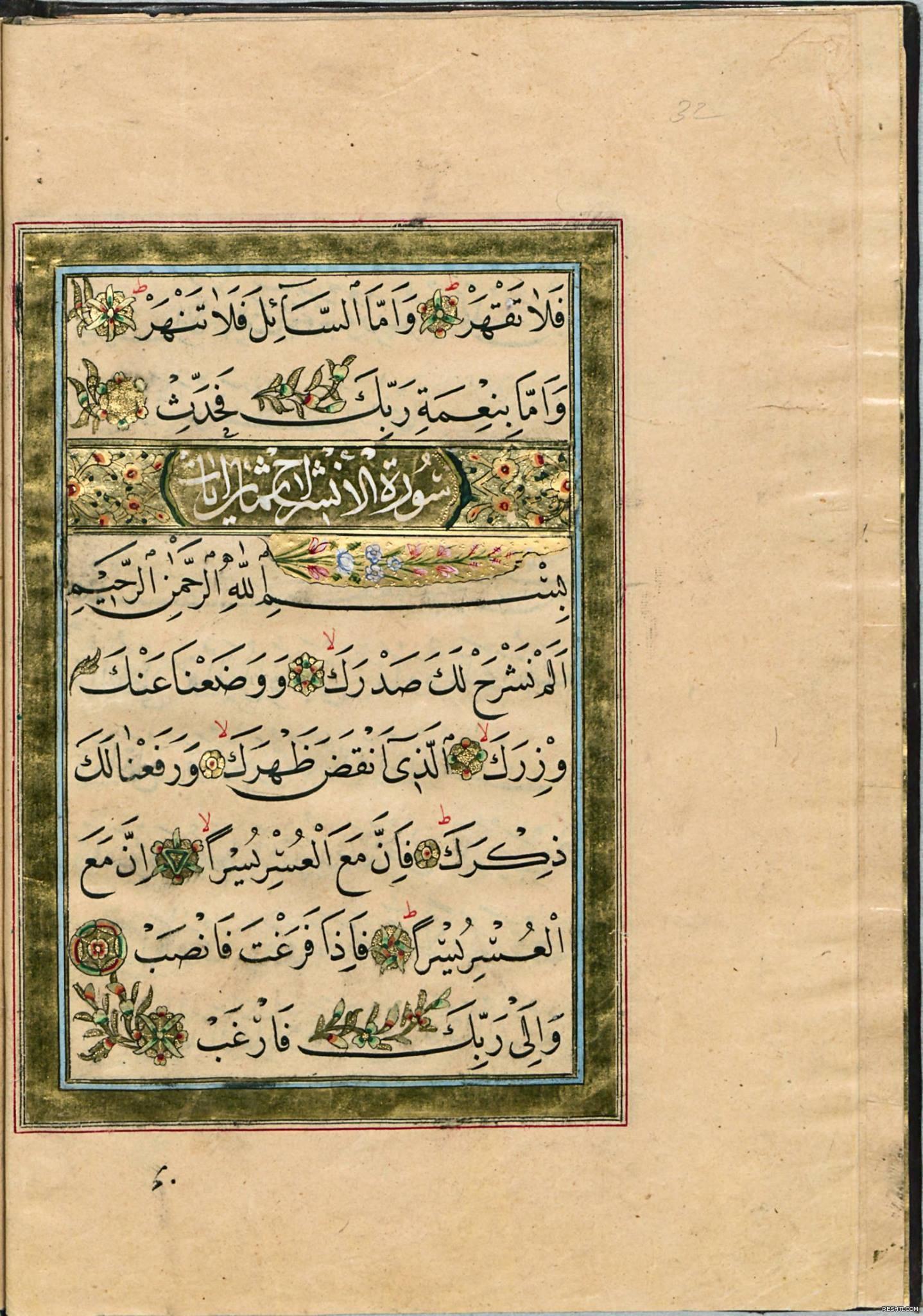جزء عم لخطاط الحرم النبوي السيد عبد الله الزهدي التميمي 10