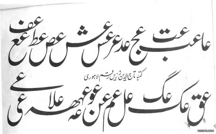 فارسي لاهوري- تاج الدين زرّين رقم