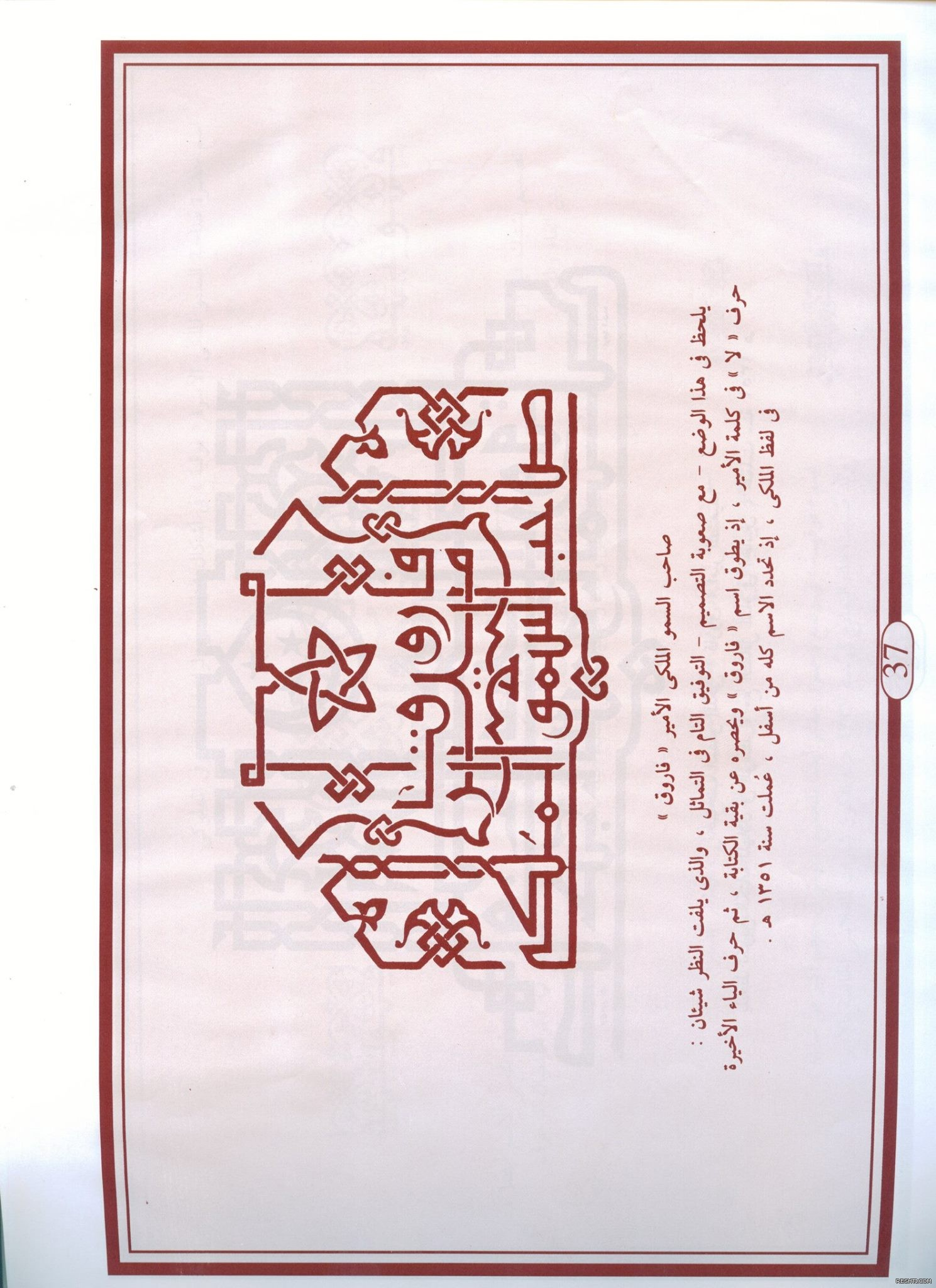 كتاب الخط الكوفى - يوسف احمد