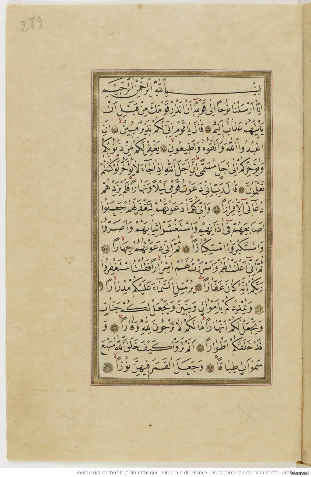 مصحف لعبد القادر الشكري