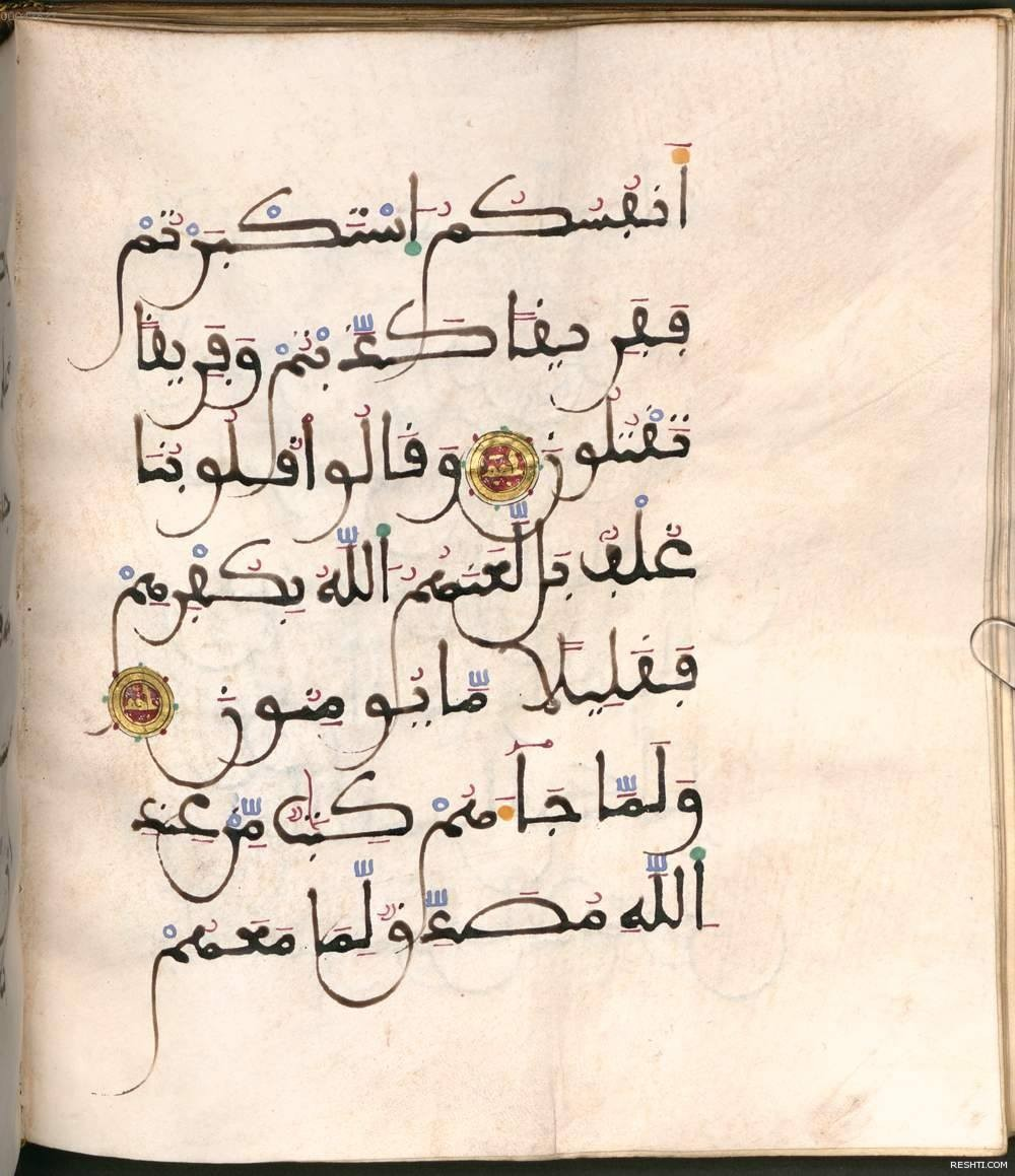 من مصحف بالمغربي المبسوط كتب سنة 705 هـ
