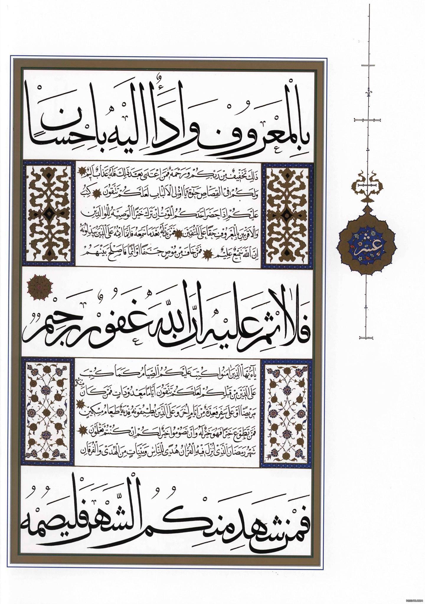 من مصحف بخط المحقق كتبه الخطاط أحمد قره حصاري