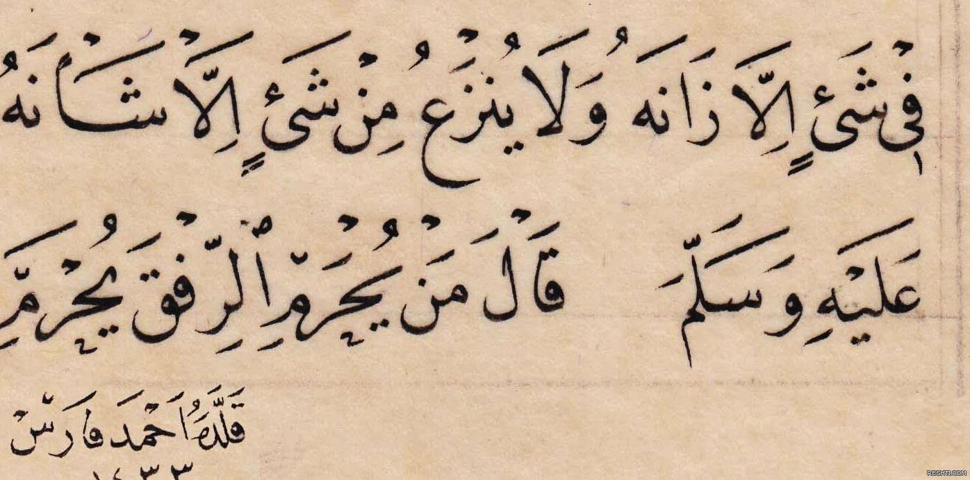 الخطاط : أحمد فارس رزق - مصر