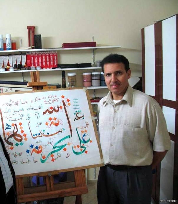 أسرار الرسم في خط النسخ - محمد أمزيل 6