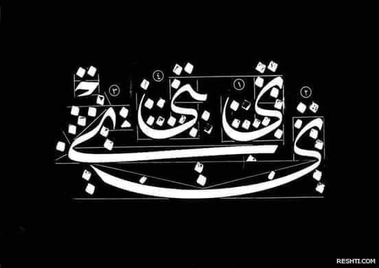 حروف خط النسخ - عباس البغدادي