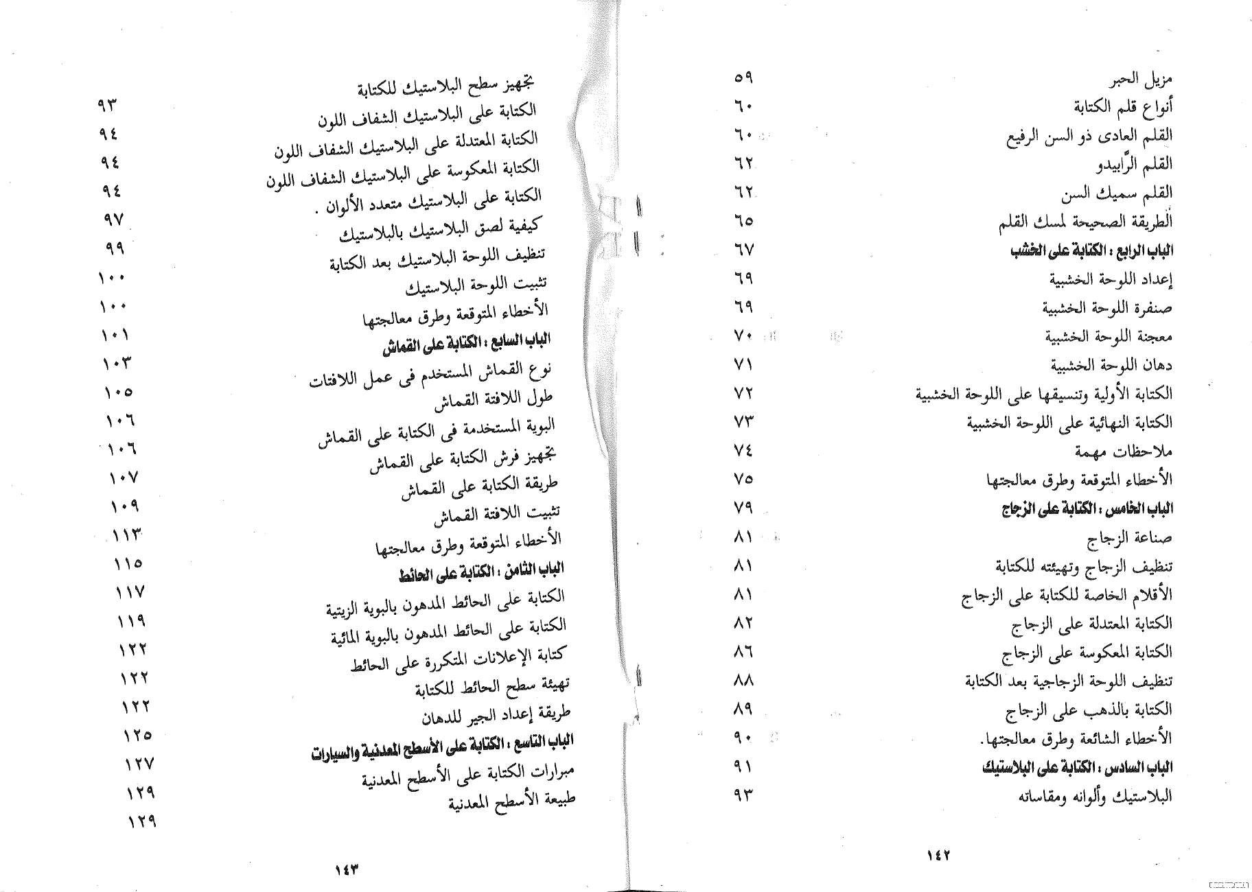 كتاب سر الصنعة معين الخطاط الماهر