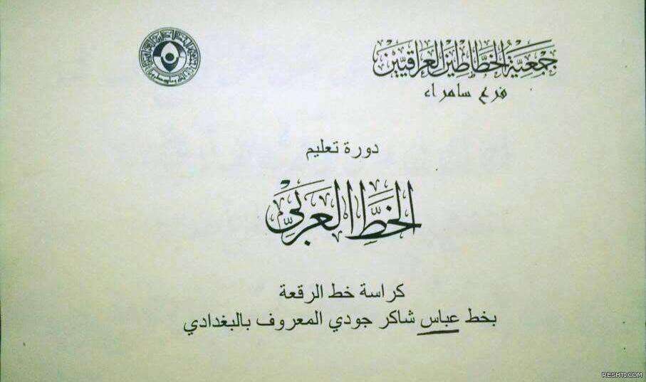 من كراسة خط الرقعة للخطاط الكبير عباس البغدادي