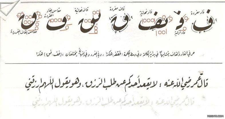 كراسة خط الرقعة- ناصر عبد الوهاب
