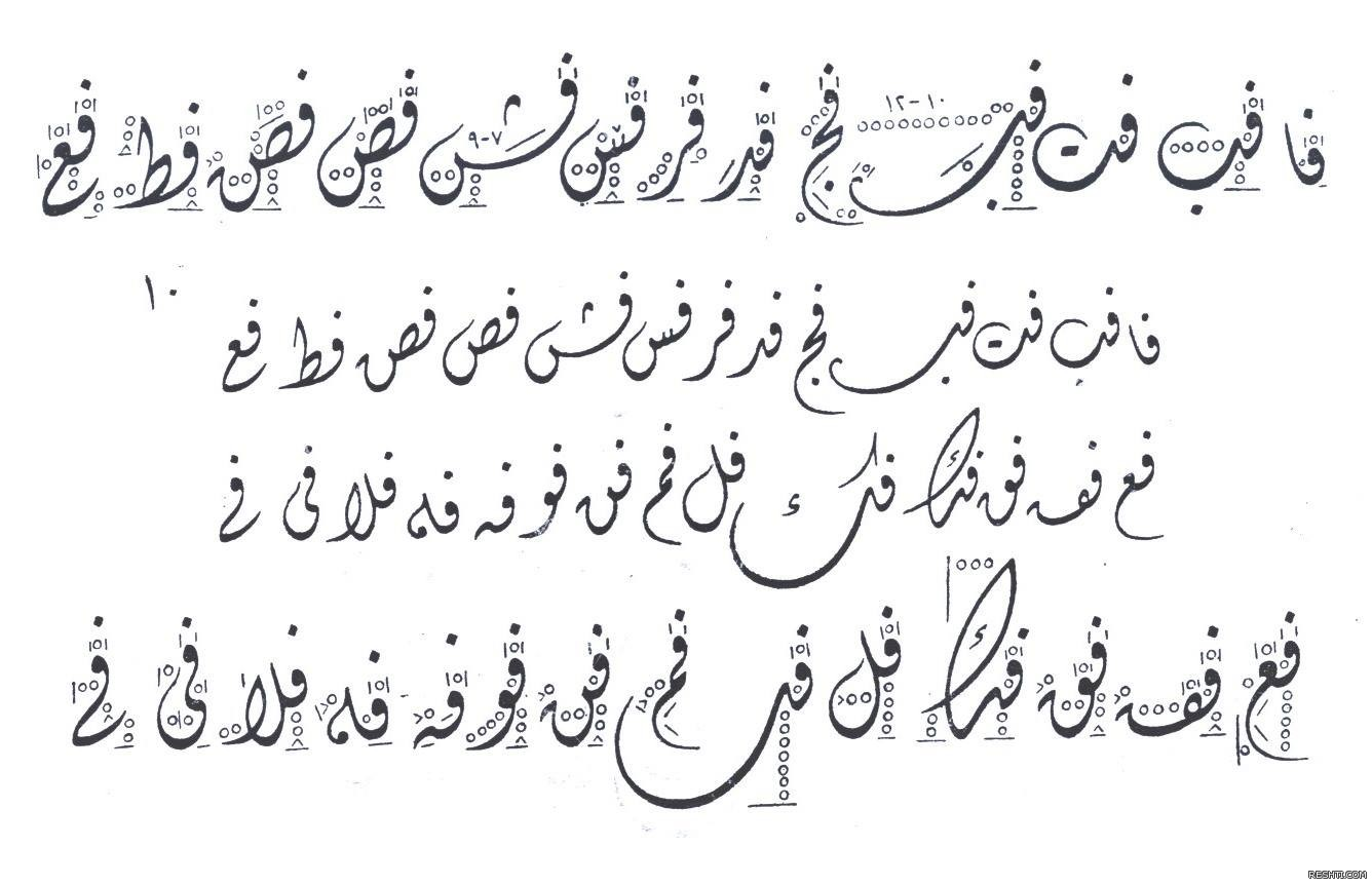 كراسة ديواني- محمد أحمد عبد العال