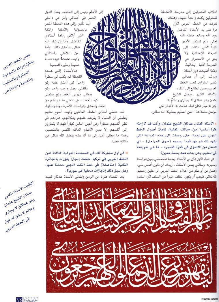 الخطاط : محمد فاروق الحداد