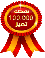 100.000 نقطة تميز