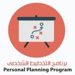دورة التخطيط الشخصي
