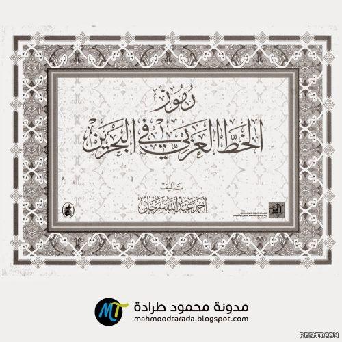 رموز الخط العربي في البحرين
