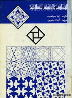 الزخارف و الرسوم الاسلامية - ايفا ويلسون