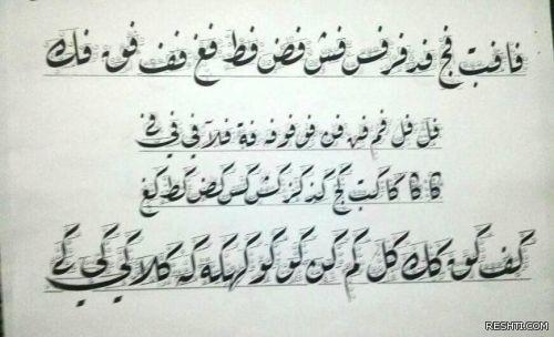 كراسة خط الرقعة- عباس البغدادي