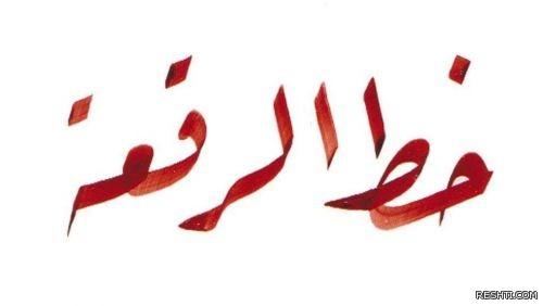 حروف الرقعة - أحمد الهواري