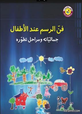 كتاب فن الرسم عند الاطفال جماليات ومراحل تطوره