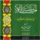 الحروف المستديرة العربية: ترديدات روحانية وأنغام كونية