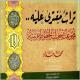 تراث مفترى عليه: مجموعات تسجيلية لخطوط عربية