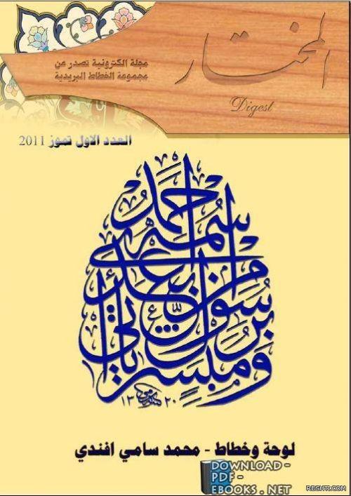 مجلة المختار للخط العربي - العدد الأول