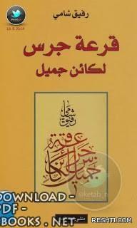 قرعة جرس لكائن جميل الخط العربي