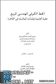 الخط الكوفي الهندسي المربع - حلية كتابية بمنشات المماليك في القاهرة