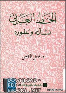 الخط العربي نشأته وتطوره