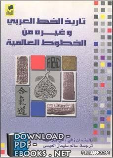 تاريخ الخط العربي وغيره من الخطوط العالمية