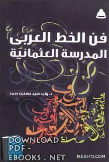 فن الخط العربي المدرسة العثمانية