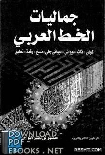 جماليات الخط العربي- منصور بن ناصر العواجي