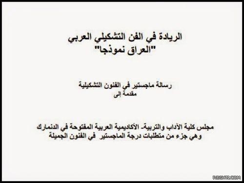 الريادة في الفن التشكيلي العربي - العراق انموذجا