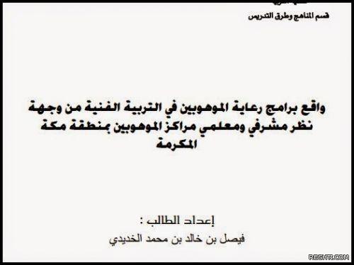 واقع رعاية الموهوبين بالتربية الفنية في مكة