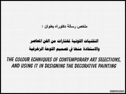 التقنيات اللونية لمختارات من الفن المعاصر والاستفادة منها في تصميم اللوحة الزخرفية