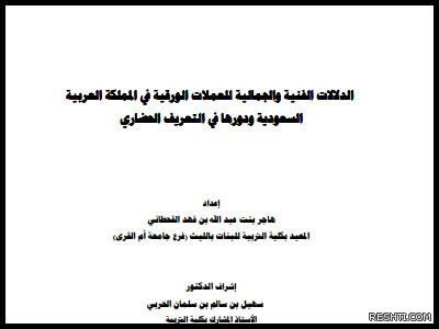 الدلالات الفنية والجمالية للعملات الورقية في السعودية