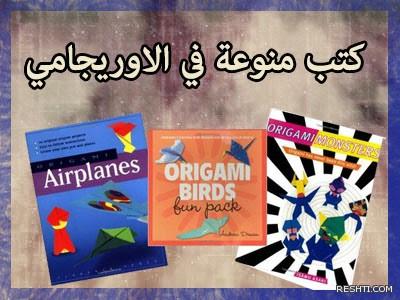 Yoshihide Momotani Origami Airplanes e Automobiles (japanese)